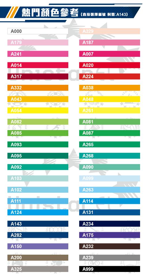 眾星實業顏色參考表